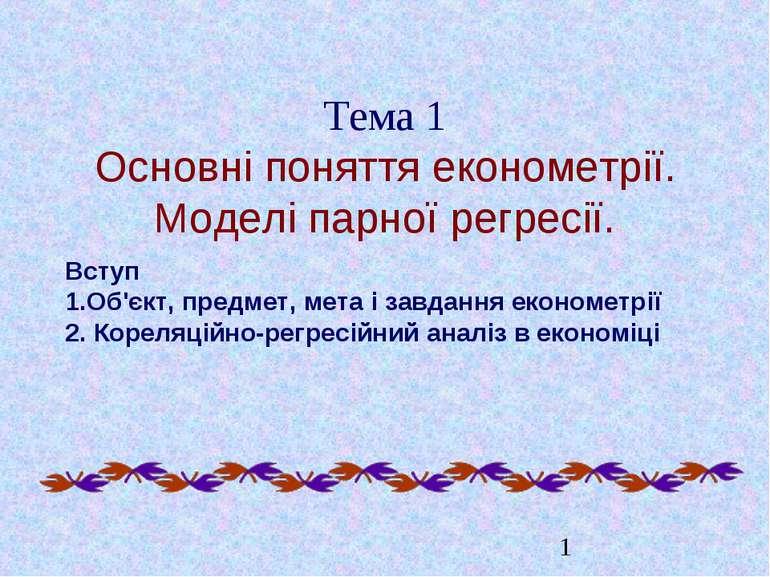 Тема 1 Основні поняття економетрії. Моделі парної регресії. Вступ 1.Об'єкт, п...