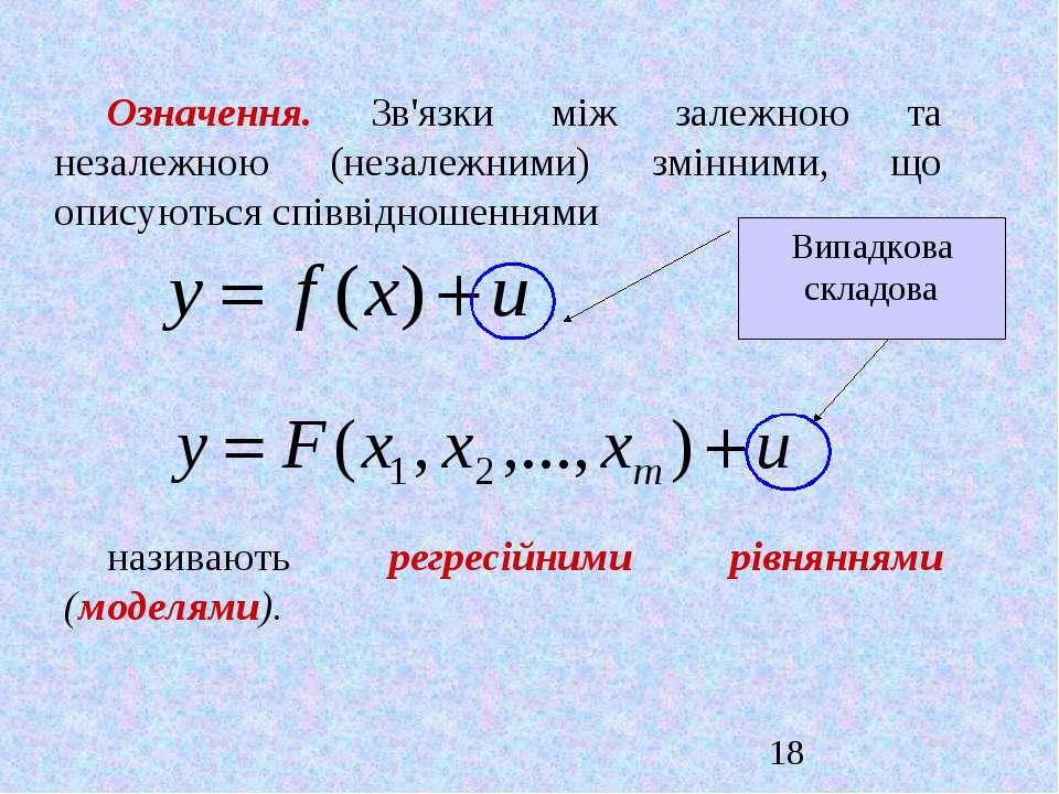 Означення. 3в'язки між залежною та незалежною (незалежними) змінними, що опис...
