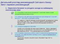 Детальний розгляд рекомендацій Світового банку: Зміст окремих рекомендацій 1....