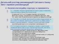 Детальний розгляд рекомендацій Світового банку: Зміст окремих рекомендацій 2....