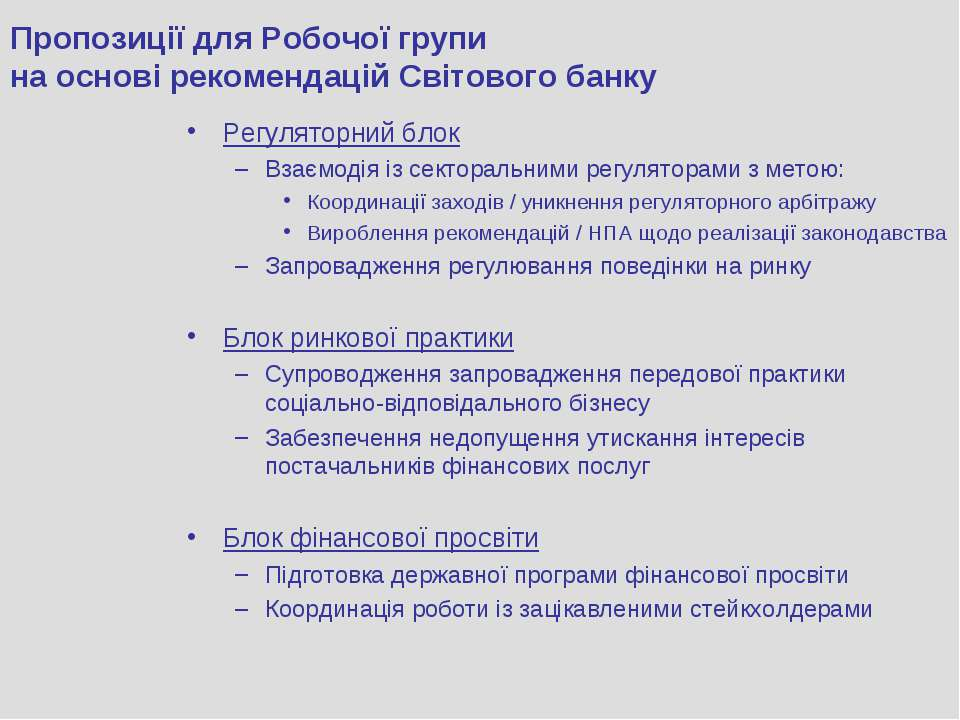 Пропозиції для Робочої групи на основі рекомендацій Світового банку Регулятор...