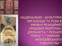 Національно - культурні організації та рухи в умовах реакційної урядової полі...