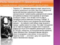 Творчість Т.Г. Шевченка відкрила новий, вищий етап у розвитку української кул...