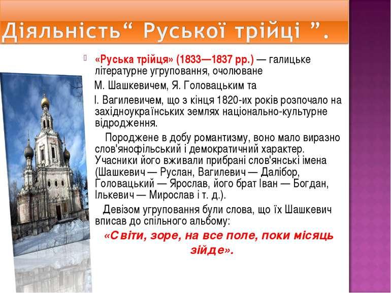 «Руська трійця» (1833—1837 рр.) — галицьке літературне угруповання, очолюване...
