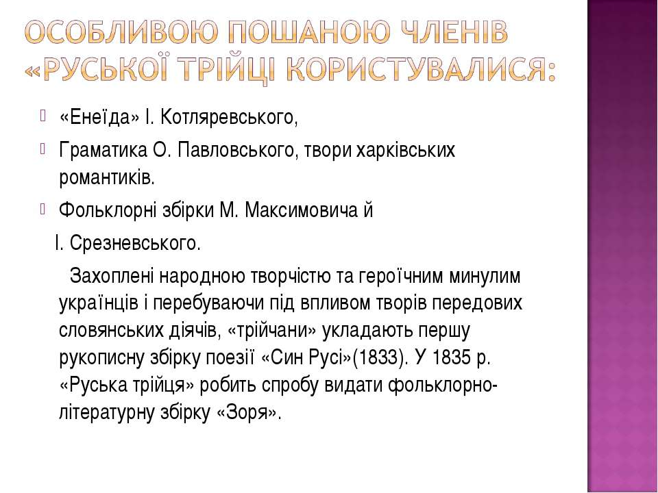 «Енеїда» І. Котляревського, Граматика О. Павловського, твори харківських рома...