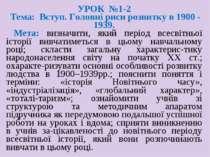УРОК №1-2 Тема: Вступ. Головні риси розвитку в 1900 - 1939. Мета: визначити, ...