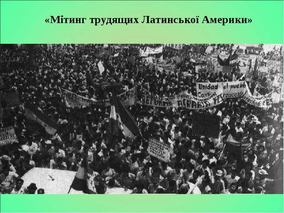 «Мітинг трудящих Латинської Америки»