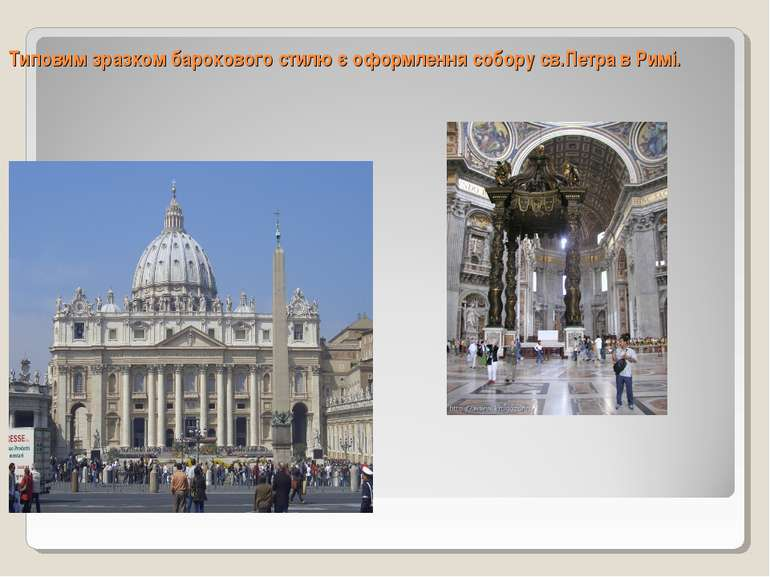 Типовим зразком барокового стилю є оформлення собору св.Петра в Римі.