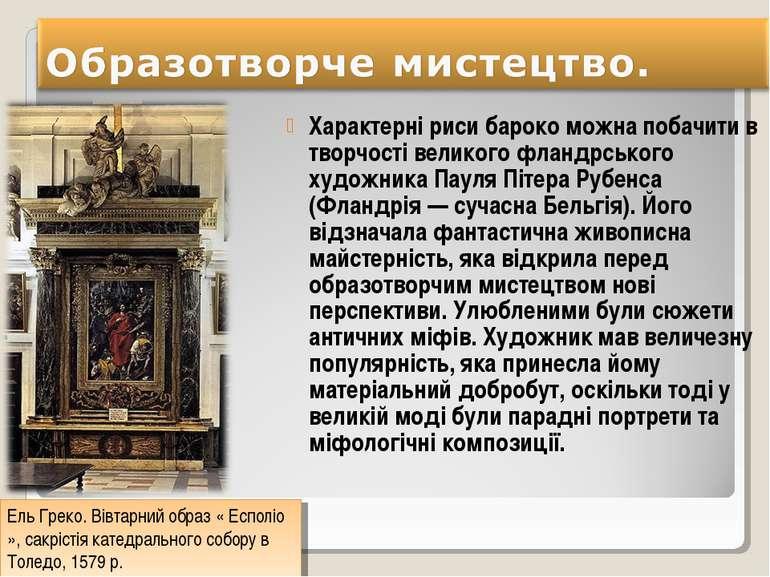 Характерні риси бароко можна побачити в творчості великого фландрського худож...