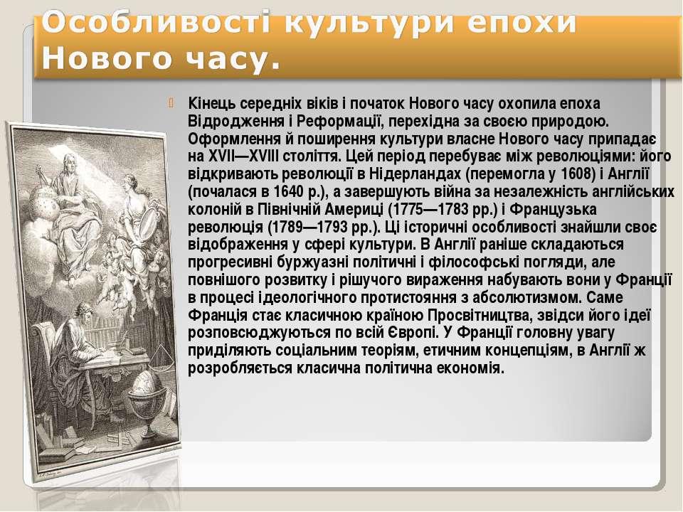 Кінець середніх віків і початок Нового часу охопила епоха Відродження і Рефор...