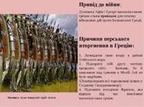 Причини перського вторгнення в Грецію:  Привід до війни: Допомога Афін і Ере...