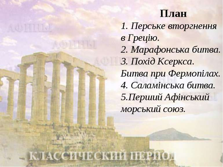 План 1. Перське вторгнення в Грецію. 2. Марафонська битва. 3. Похід Ксеркса. ...