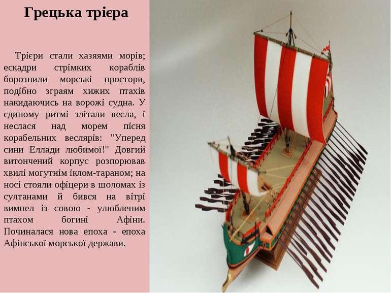 Грецька трієра Трієри стали хазяями морів; ескадри стрімких кораблів борознил...