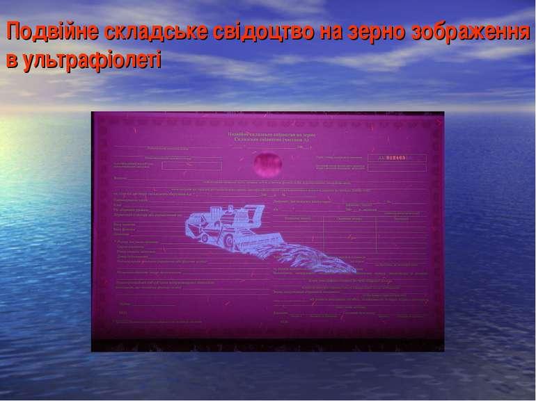 Подвійне складське свідоцтво на зерно зображення в ультрафіолеті