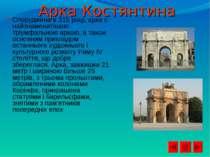 Арка Костянтина Споруджена в 315 році, арка є найзнаменитішою тріумфальною ар...