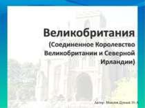 Автор: Максим Дунаєв 10-А