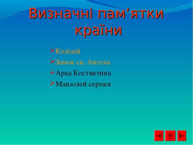 Визначні пам'ятки країни Колізей Замок св. Ангела Арка Костянтина Мавзолей се...