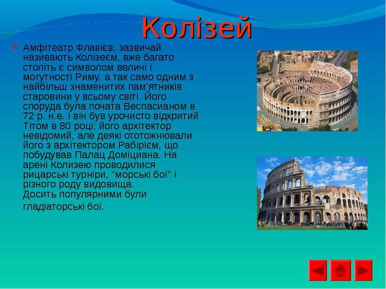 Колізей Амфітеатр Флавієв, зазвичай називають Колізеєм, вже багато століть є ...