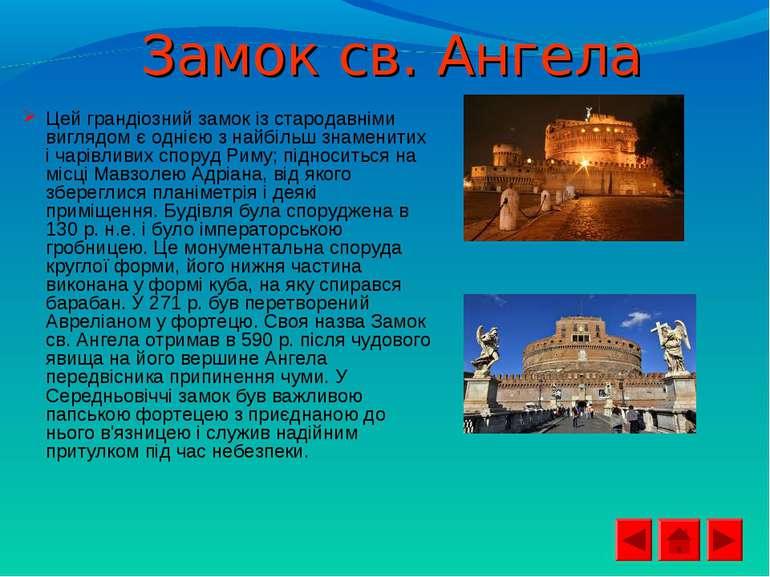 Замок св. Ангела Цей грандіозний замок із стародавніми виглядом є однією з на...