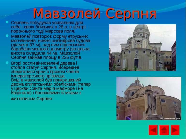Мавзолей Серпня Серпень побудував усипальню для себе і своїх близьких в 28 р....