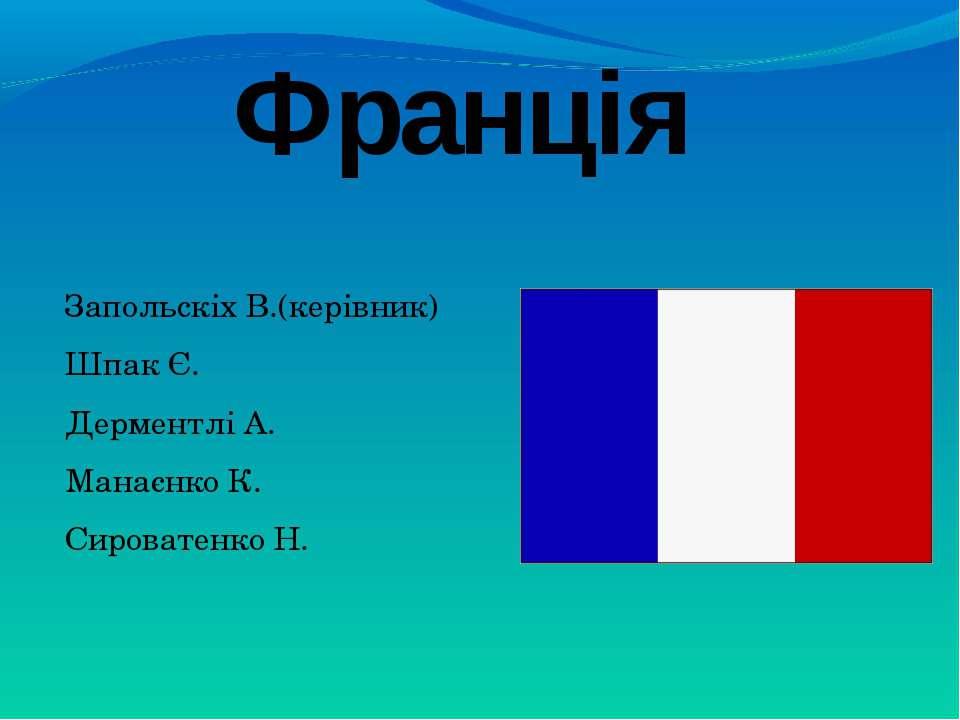 Запольскіх В.(керівник) Шпак Є. Дерментлі А. Манаєнко К. Сироватенко Н. Франція
