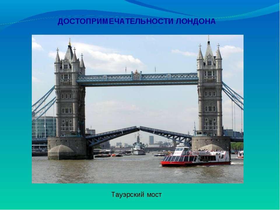 ДОСТОПРИМЕЧАТЕЛЬНОСТИ ЛОНДОНА Тауэрский мост