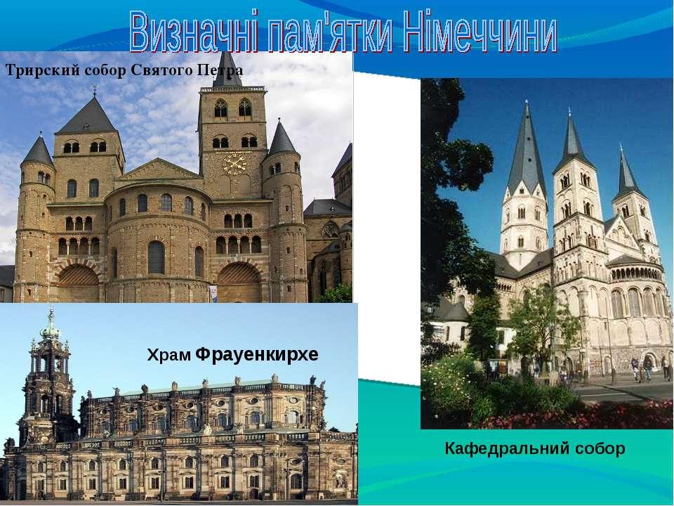 Трирский собор Святого Петра Кафедральний собор Храм Фрауенкирхе