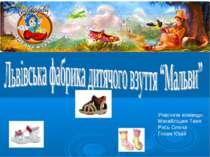Учасники команди: Михайлішин Таня Рись Олена Глова Юрій