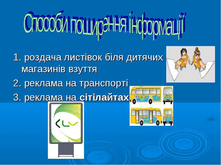 1. роздача листівок біля дитячих магазинів взуття 2. реклама на транспорті 3 . 368cbb259dd3b