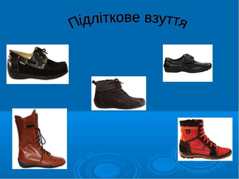 підліткове взуття