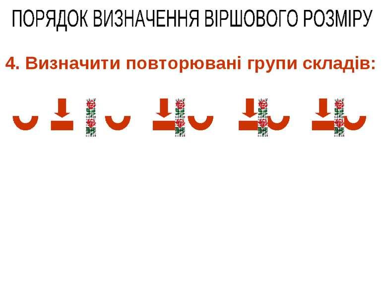 4. Визначити повторювані групи складів: