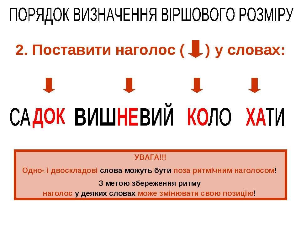 2. Поставити наголос ( ) у словах: УВАГА!!! Одно- і двоскладові слова можуть ...
