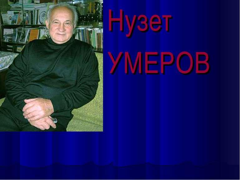Нузет УМЕРОВ