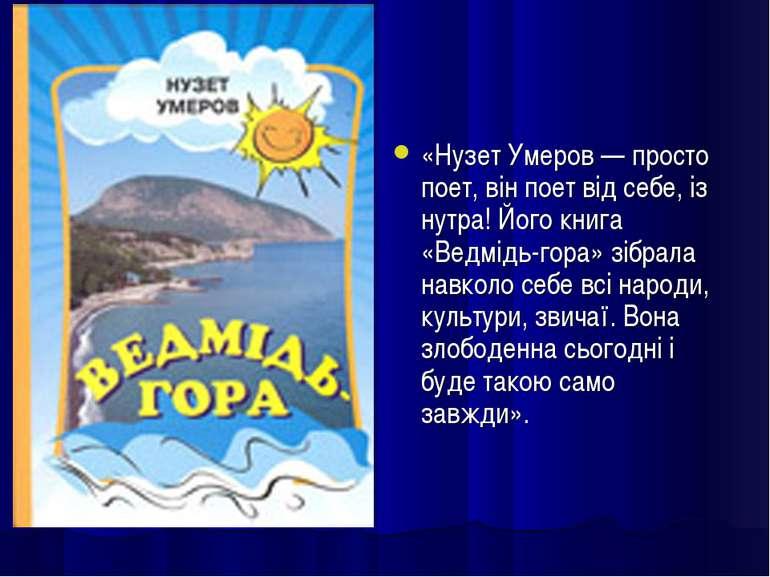 «Нузет Умеров — просто поет, він поет від себе, із нутра! Його книга «Ведмідь...