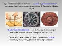 Два найголовніших винаходи — колесо й добування вогню — пов'язані саме із пра...