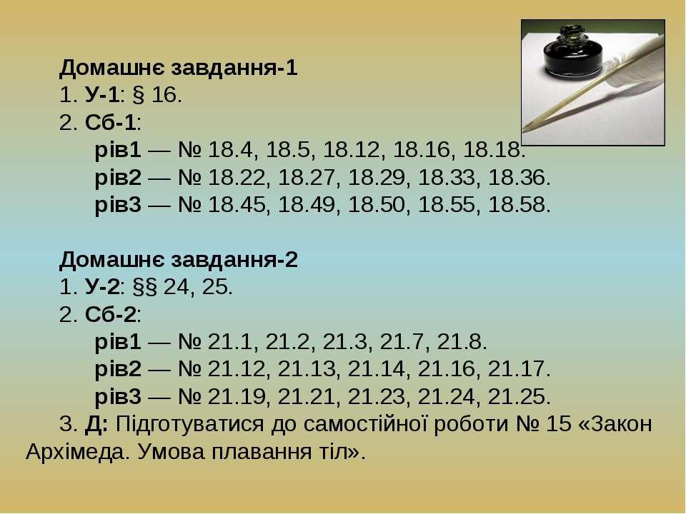 Домашнє завдання-1 1. У-1: § 16. 2. Сб-1: рів1 — № 18.4, 18.5, 18.12, 18.16, ...