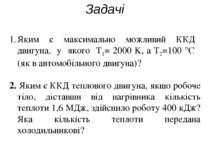 Задачі Яким є максимально можливий ККД двигуна, у якого T1= 2000 K, а T2=100 ...