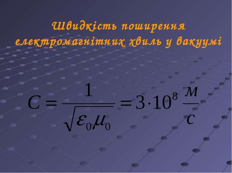 Швидкість поширення електромагнітних хвиль у вакуумі