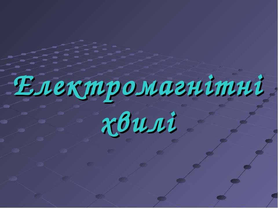Електромагнітні хвилі