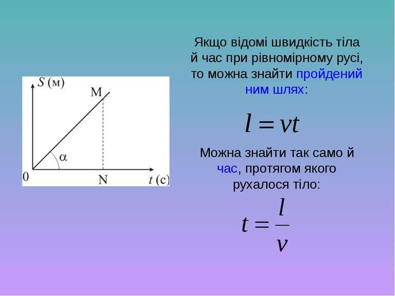 Якщо відомі швидкість тіла й час при рівномірному русі, то можна знайти пройд...