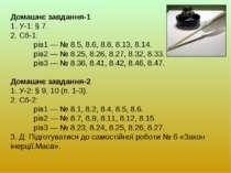 Домашнє завдання-1 1. У-1: § 7. 2. Сб-1: рів1 — № 8.5, 8.6, 8.8, 8.13, 8.14. ...