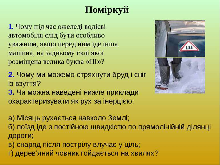 2. Чому ми можемо стряхнути бруд і сніг із взуття? 3. Чи можна наведені нижче...
