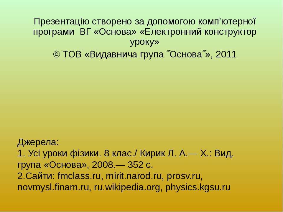 Джерела: 1. Усі уроки фізики. 8 клас./ Кирик Л. А.— Х.: Вид. група «Основа», ...