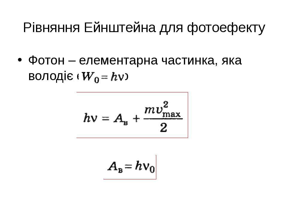 Рівняння Ейнштейна для фотоефекту Фотон – елементарна частинка, яка володіє е...