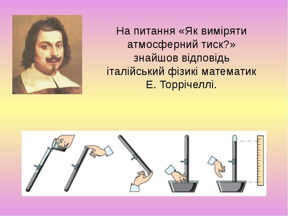 На питання «Як виміряти атмосферний тиск?» знайшов відповідь італійський фізи...