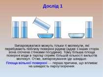Дослід 1 Випаровуватися можуть тільки ті молекули, які перебувають поблизу по...