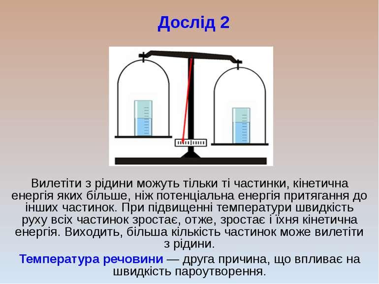 Дослід 2 Вилетіти з рідини можуть тільки ті частинки, кінетична енергія яких ...