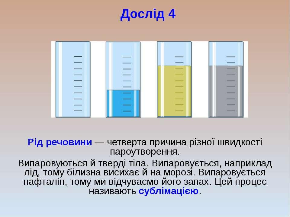 Дослід 4 Рід речовини — четверта причина різної швидкості пароутворення. Випа...