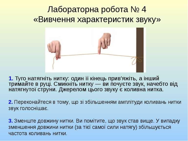 Лабораторна робота № 4 «Вивчення характеристик звуку» 1. Туго натягніть нитку...