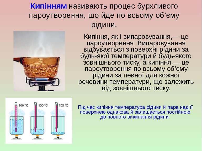Кипінням називають процес бурхливого пароутворення, що йде по всьому об'єму р...